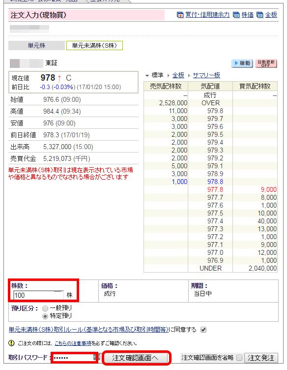 単元未満株(S株)注文画面