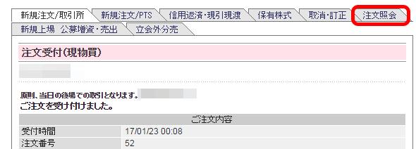 SBI証券 S株注文確認画面
