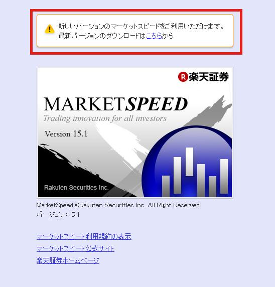 マーケットスピードのバージョン確認画面
