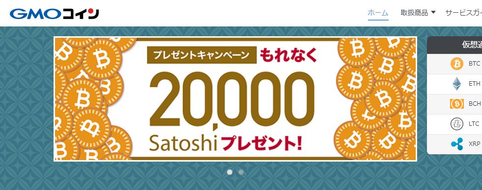 GMOコイン20,000satoshiプレゼントキャンペーン
