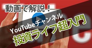 投資ライフ超入門YouTubeチャンネル