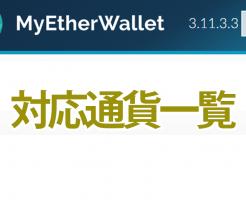 MyEtherWallet(マイ イーサ ウォレット)対応通貨一覧