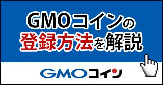 GMOコインの登録方法を解説