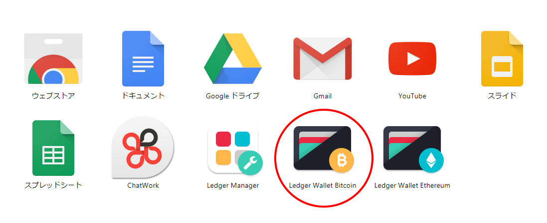 「Ledger Wallet Bitcoin」を起動