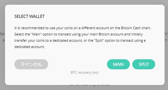 ビットコインキャッシュの「MAIN」と「SPLIT」