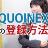 QUOINEXの登録方法